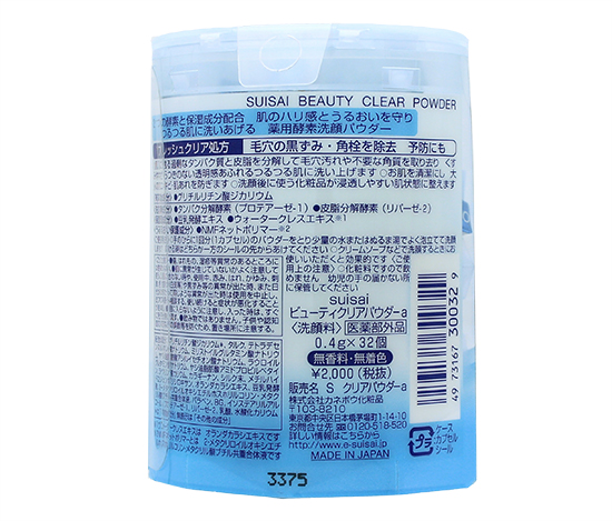 Back of Kanebo Suisai Beauty Clear Powder