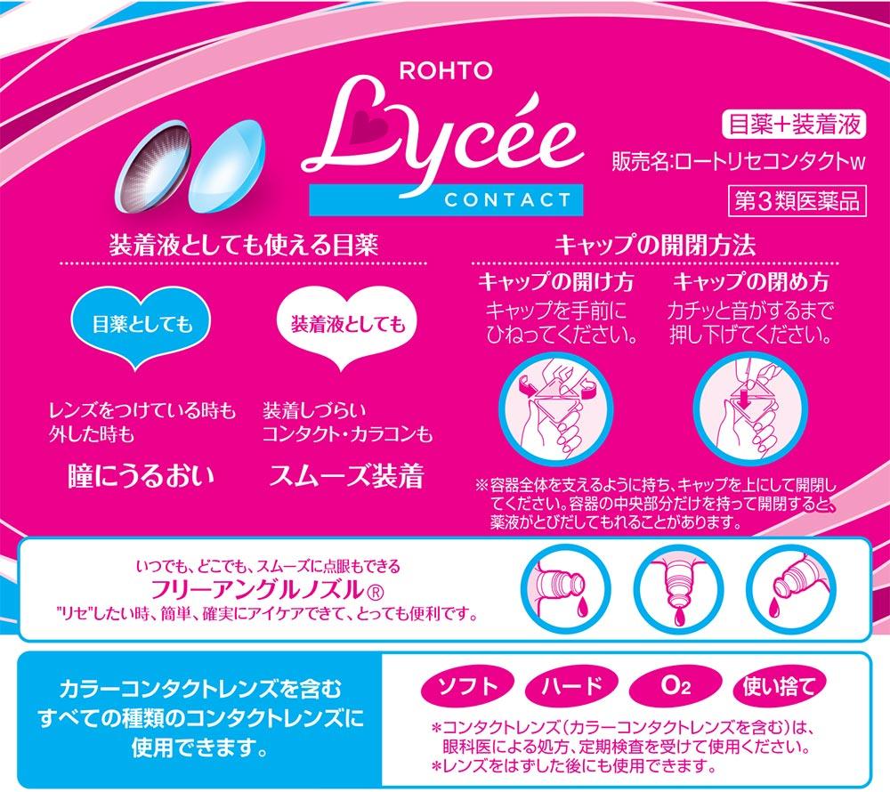 rohto-lycee-contact-drops-instructions