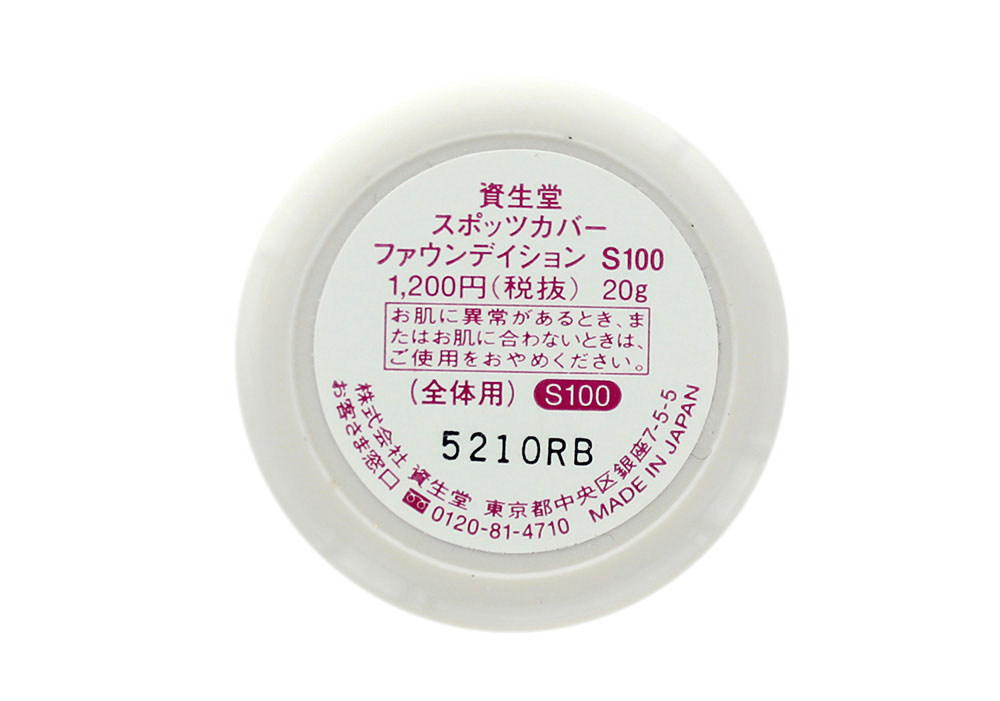 Back of Shiseido SpotsCover Foundation
